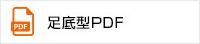 足底型PDF